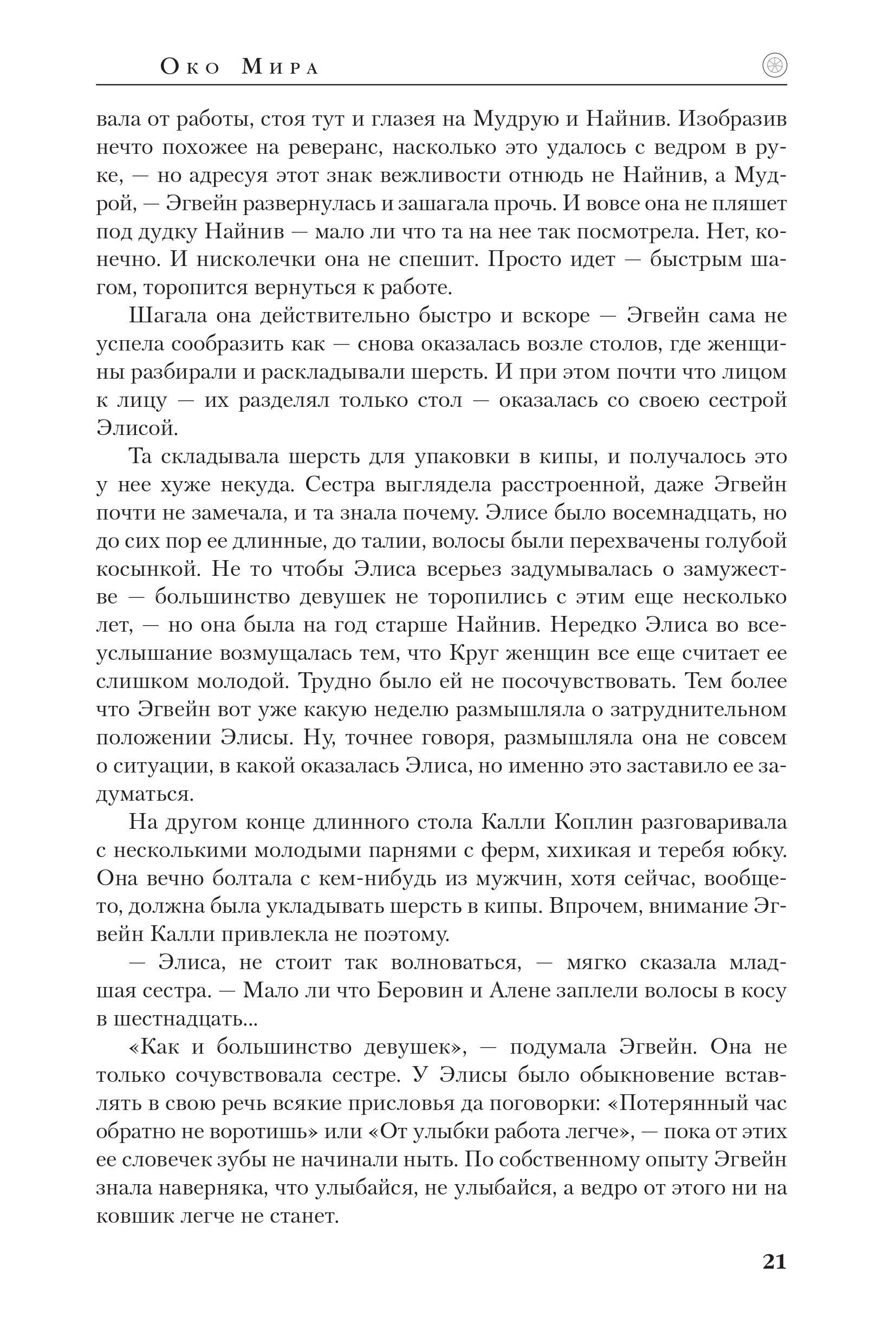 «Вороны»: отрывок изпереиздания романа «Око мира», первой части «Колеса времени» 18