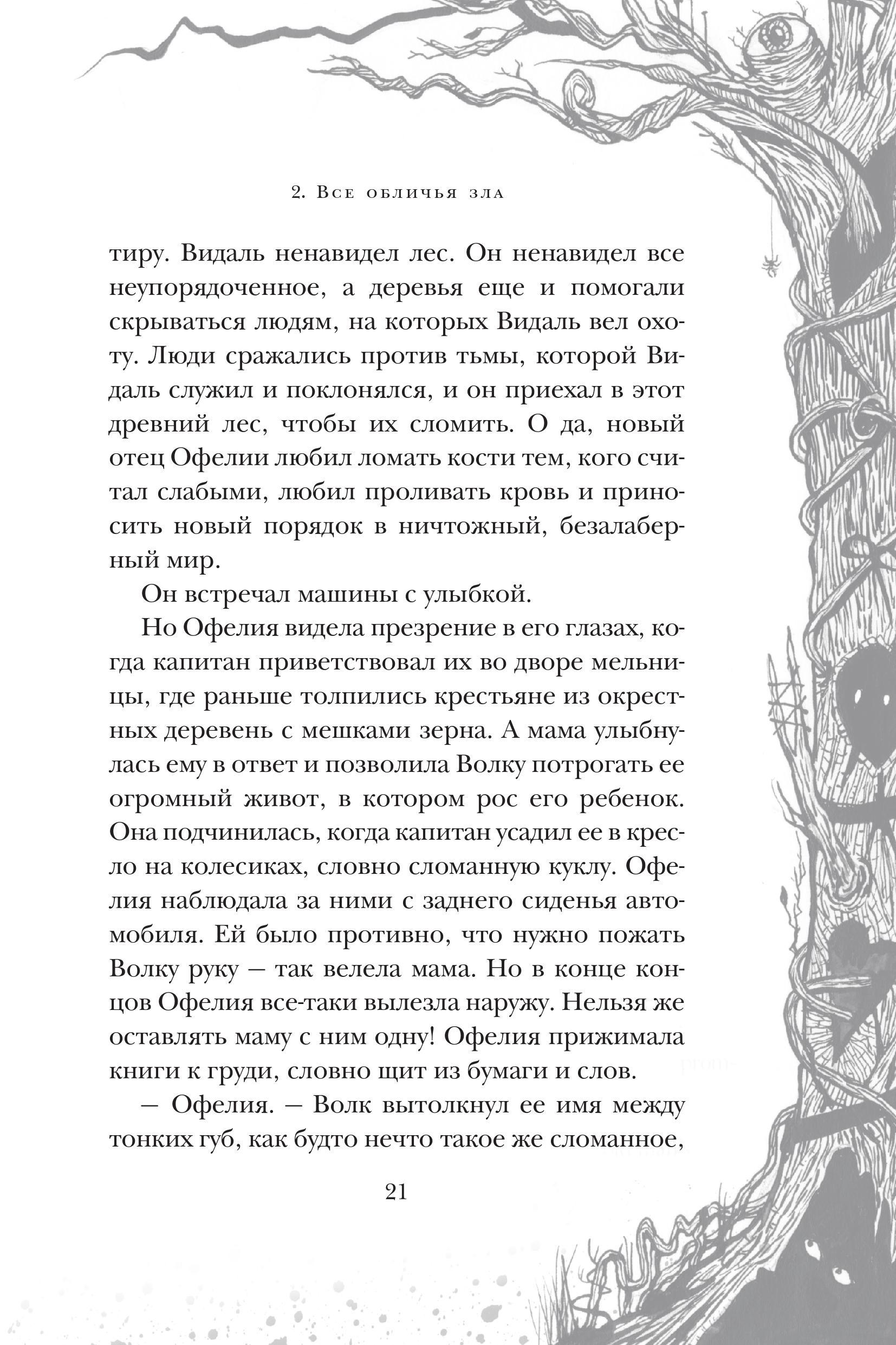 Мрачная сказка: отрывок из книги Гильермо Дель Торо и Корнелии Функе «Лабиринт Фавна» 13
