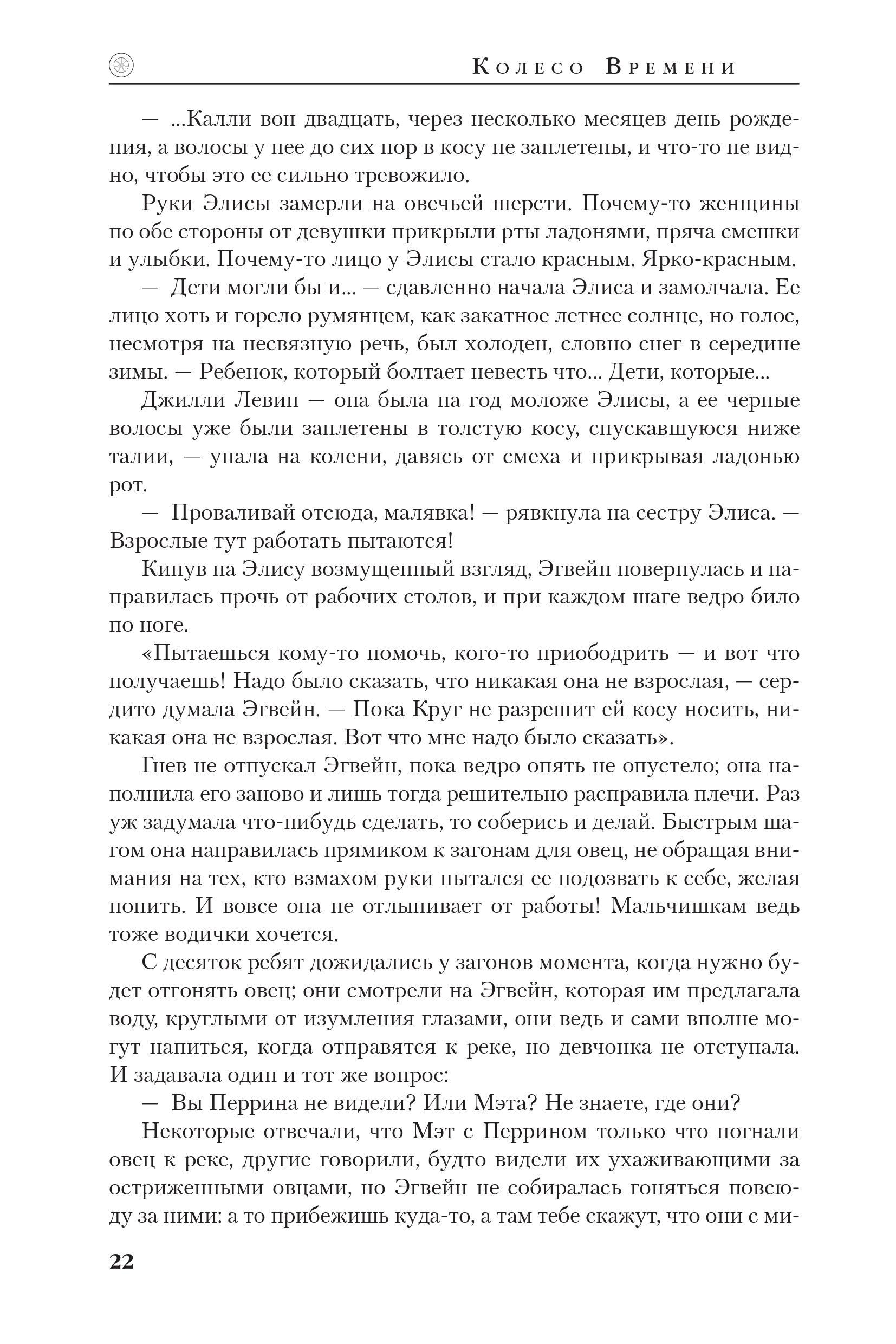 «Вороны»: отрывок изпереиздания романа «Око мира», первой части «Колеса времени» 19