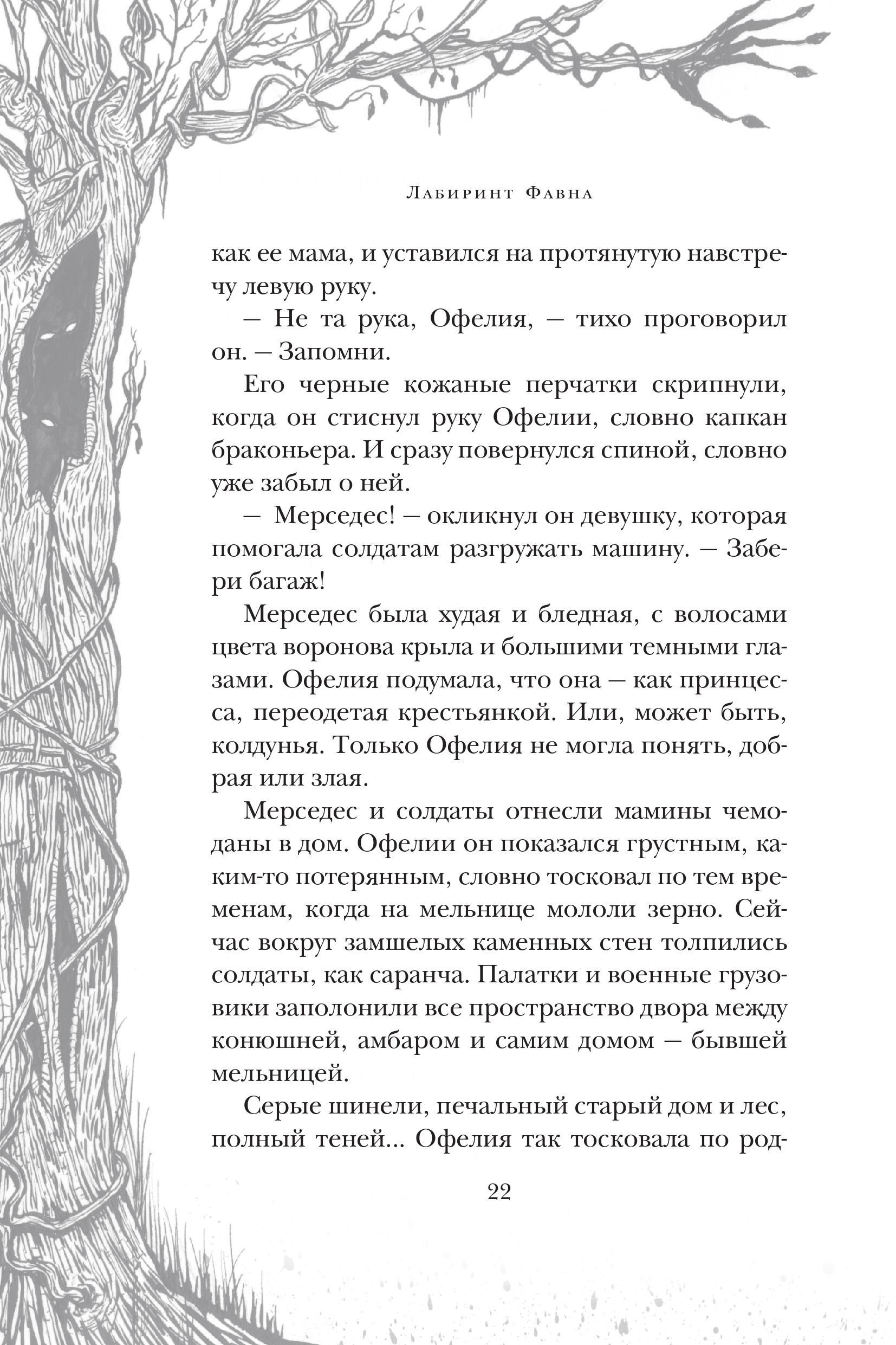 Мрачная сказка: отрывок из книги Гильермо Дель Торо и Корнелии Функе «Лабиринт Фавна» 14