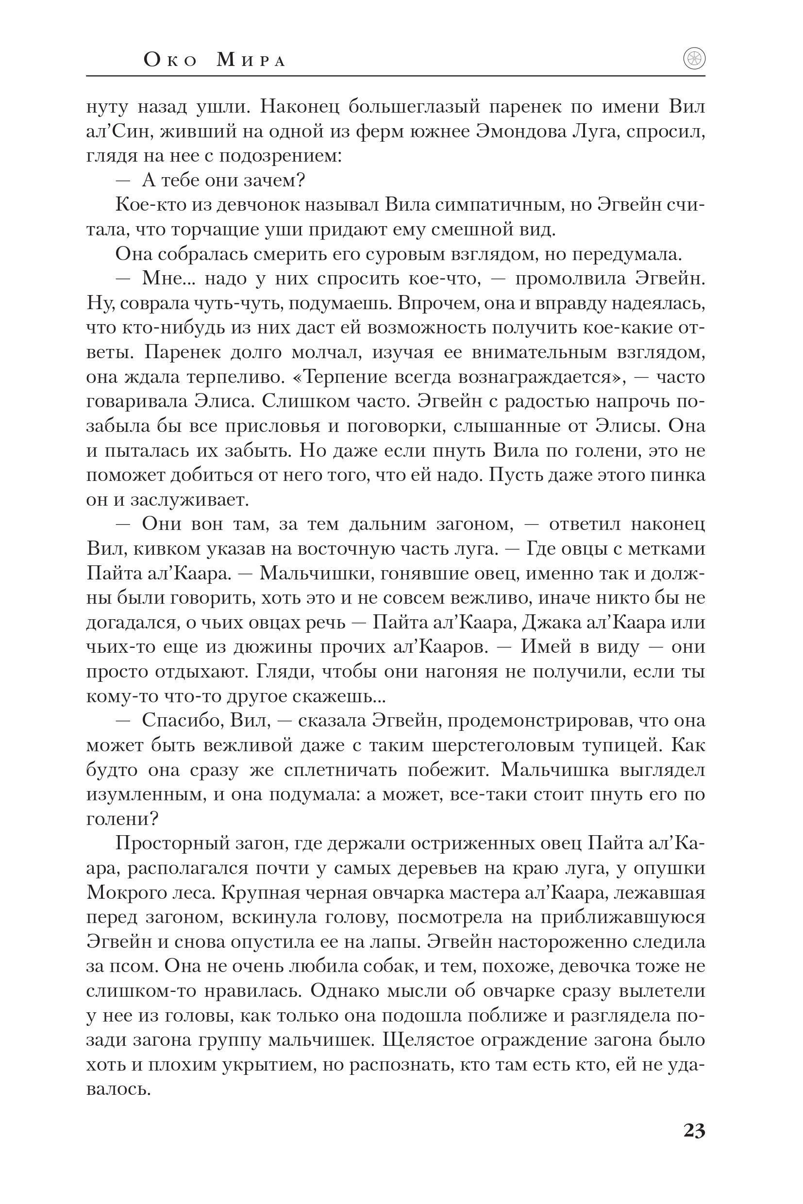 «Вороны»: отрывок изпереиздания романа «Око мира», первой части «Колеса времени» 20