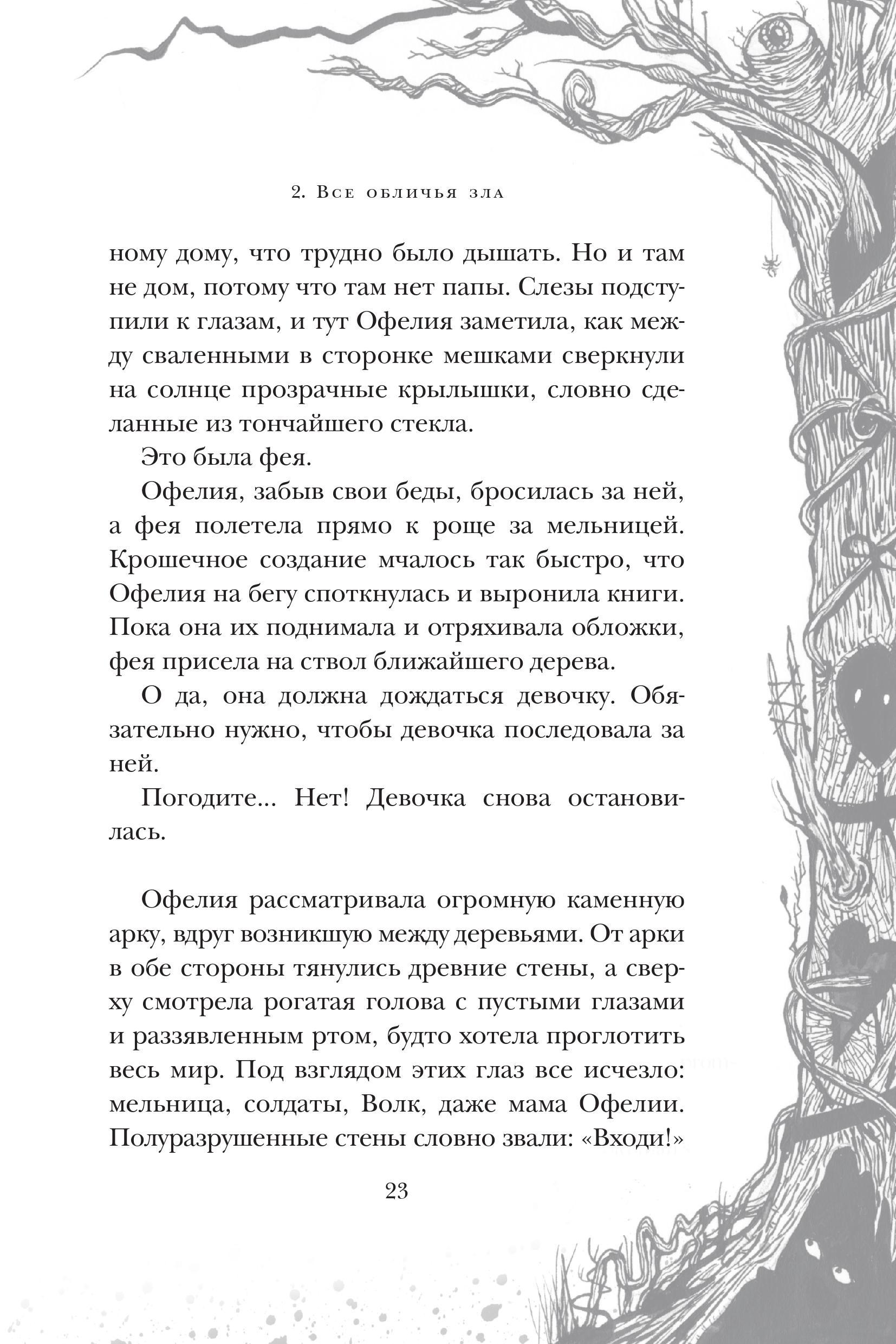 Мрачная сказка: отрывок из книги Гильермо Дель Торо и Корнелии Функе «Лабиринт Фавна» 15