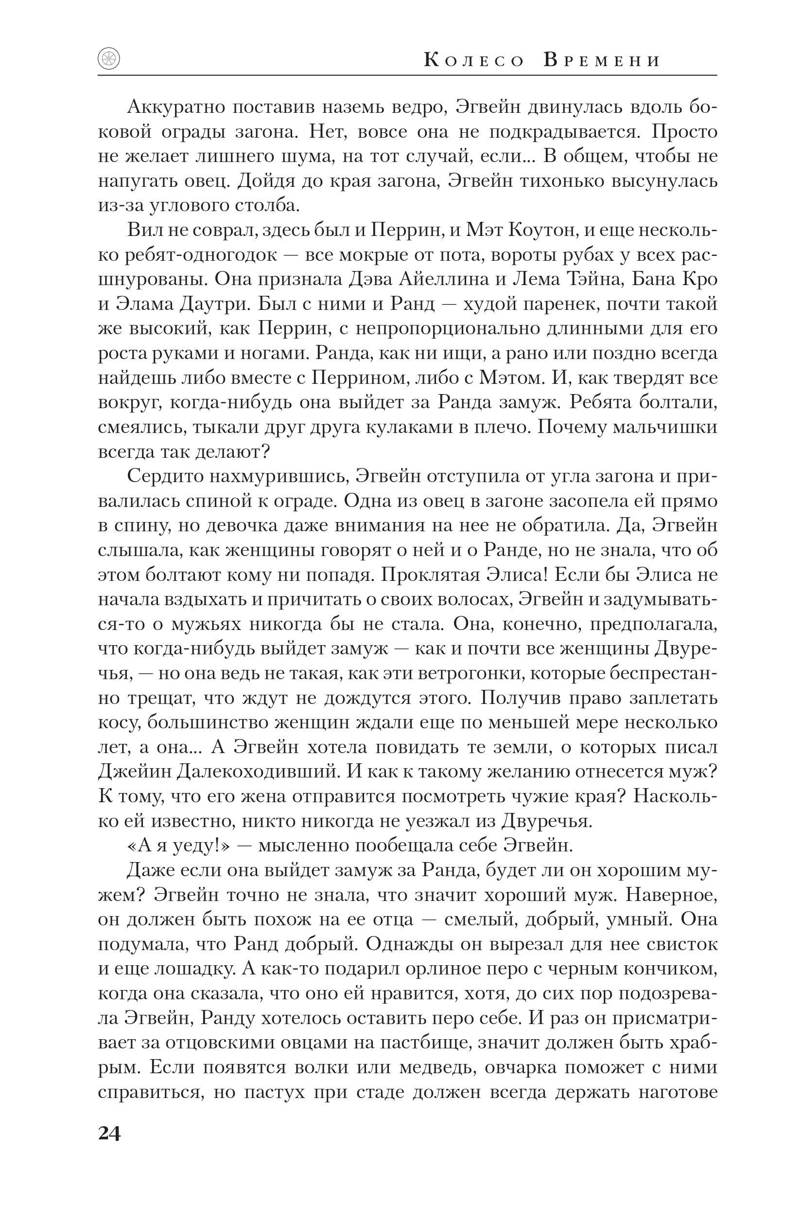 «Вороны»: отрывок изпереиздания романа «Око мира», первой части «Колеса времени» 21