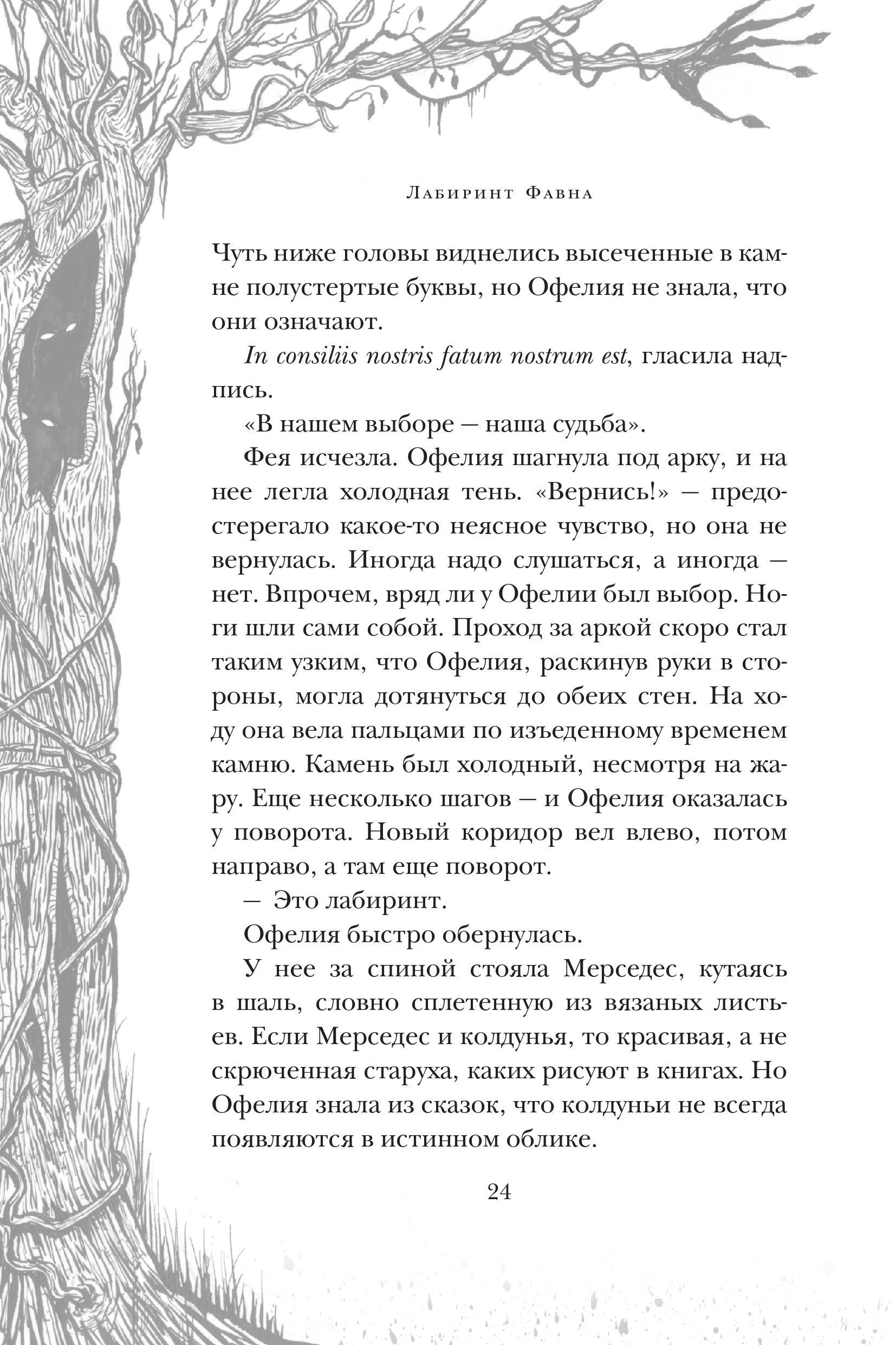 Мрачная сказка: отрывок из книги Гильермо Дель Торо и Корнелии Функе «Лабиринт Фавна» 16