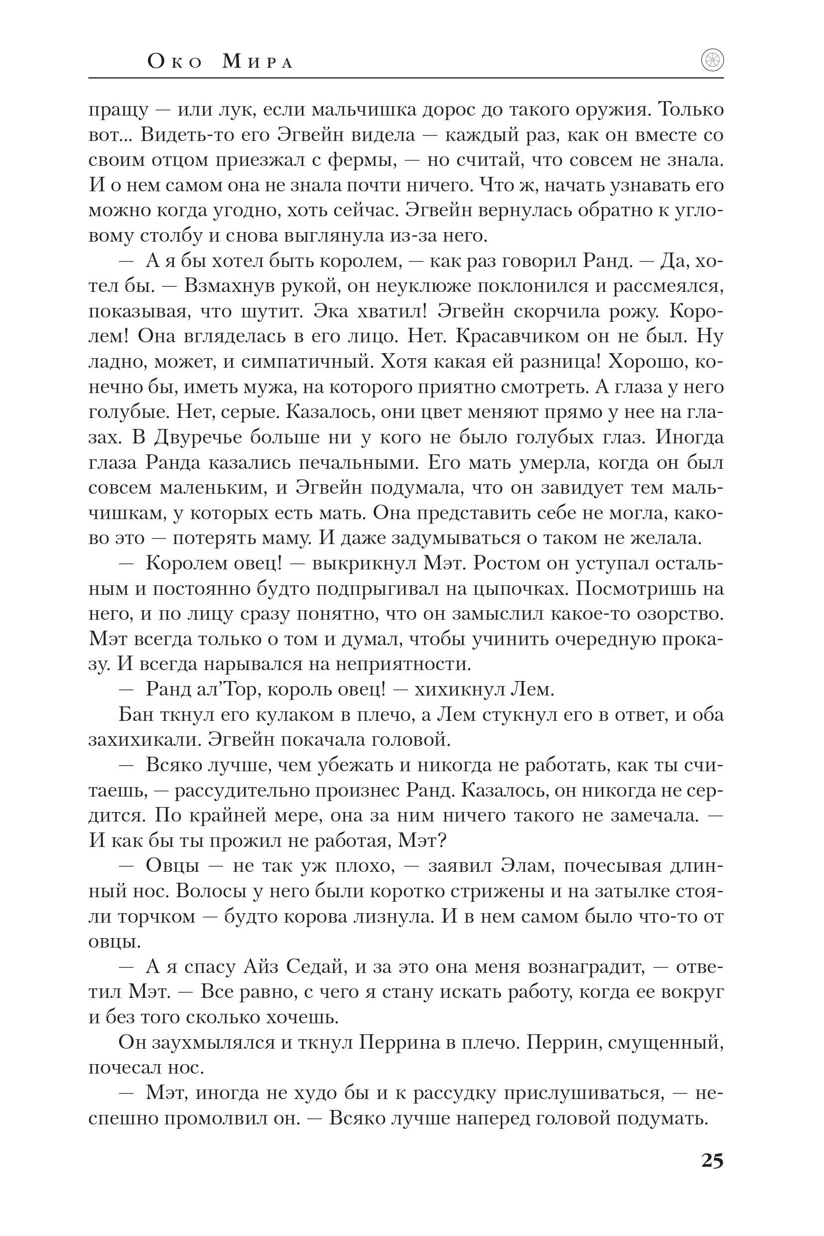 «Вороны»: отрывок изпереиздания романа «Око мира», первой части «Колеса времени» 22