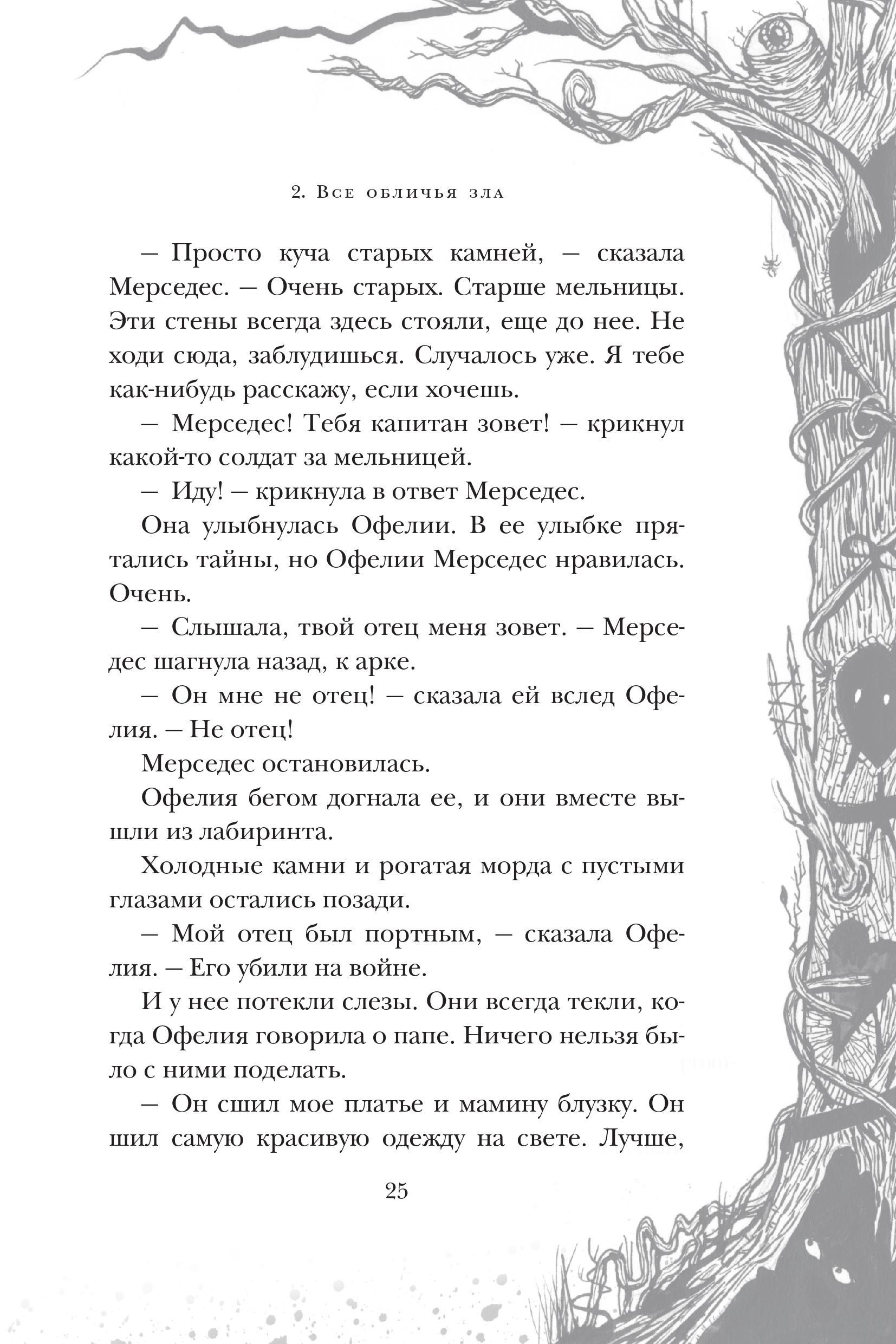 Мрачная сказка: отрывок из книги Гильермо Дель Торо и Корнелии Функе «Лабиринт Фавна» 17