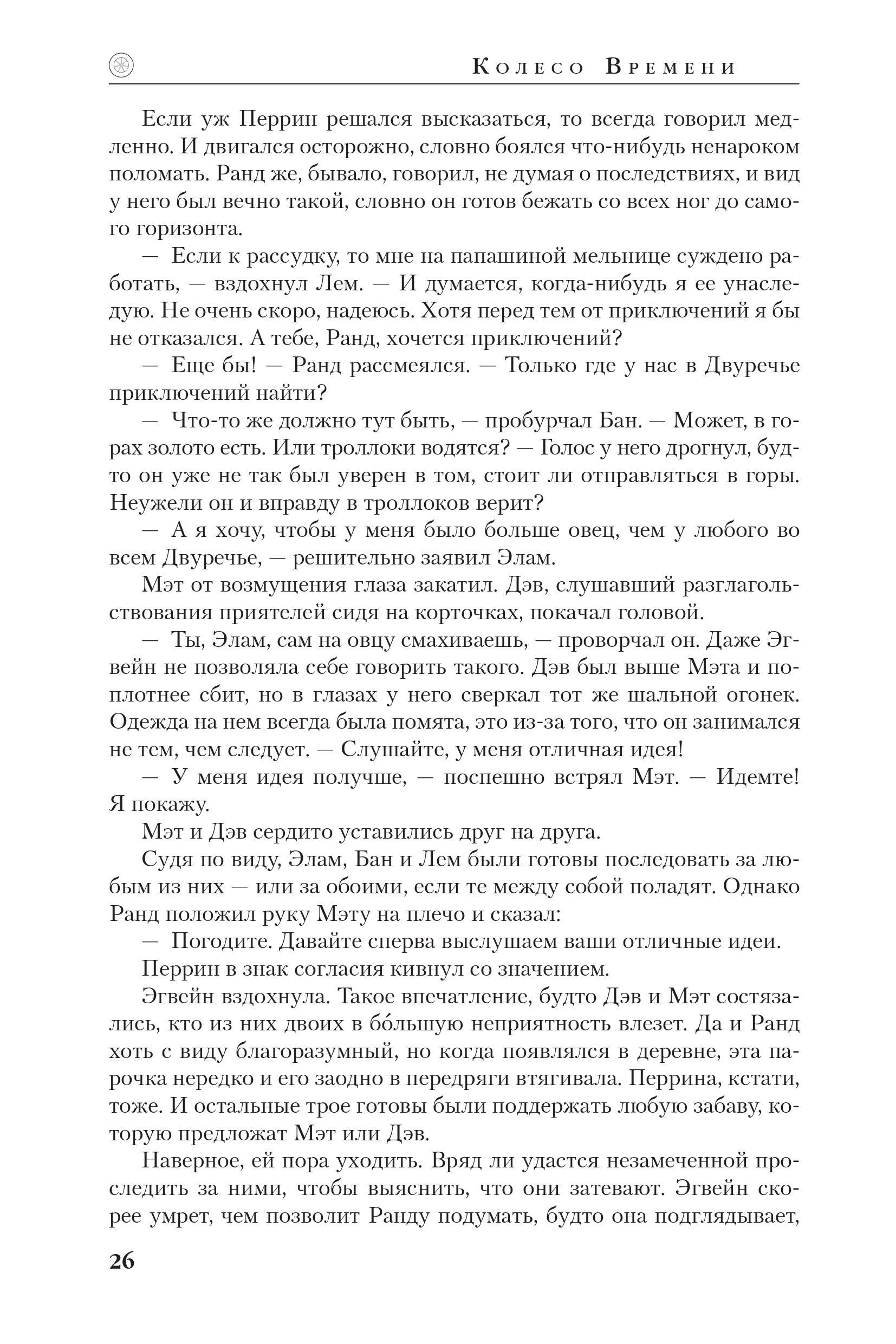 «Вороны»: отрывок изпереиздания романа «Око мира», первой части «Колеса времени» 23