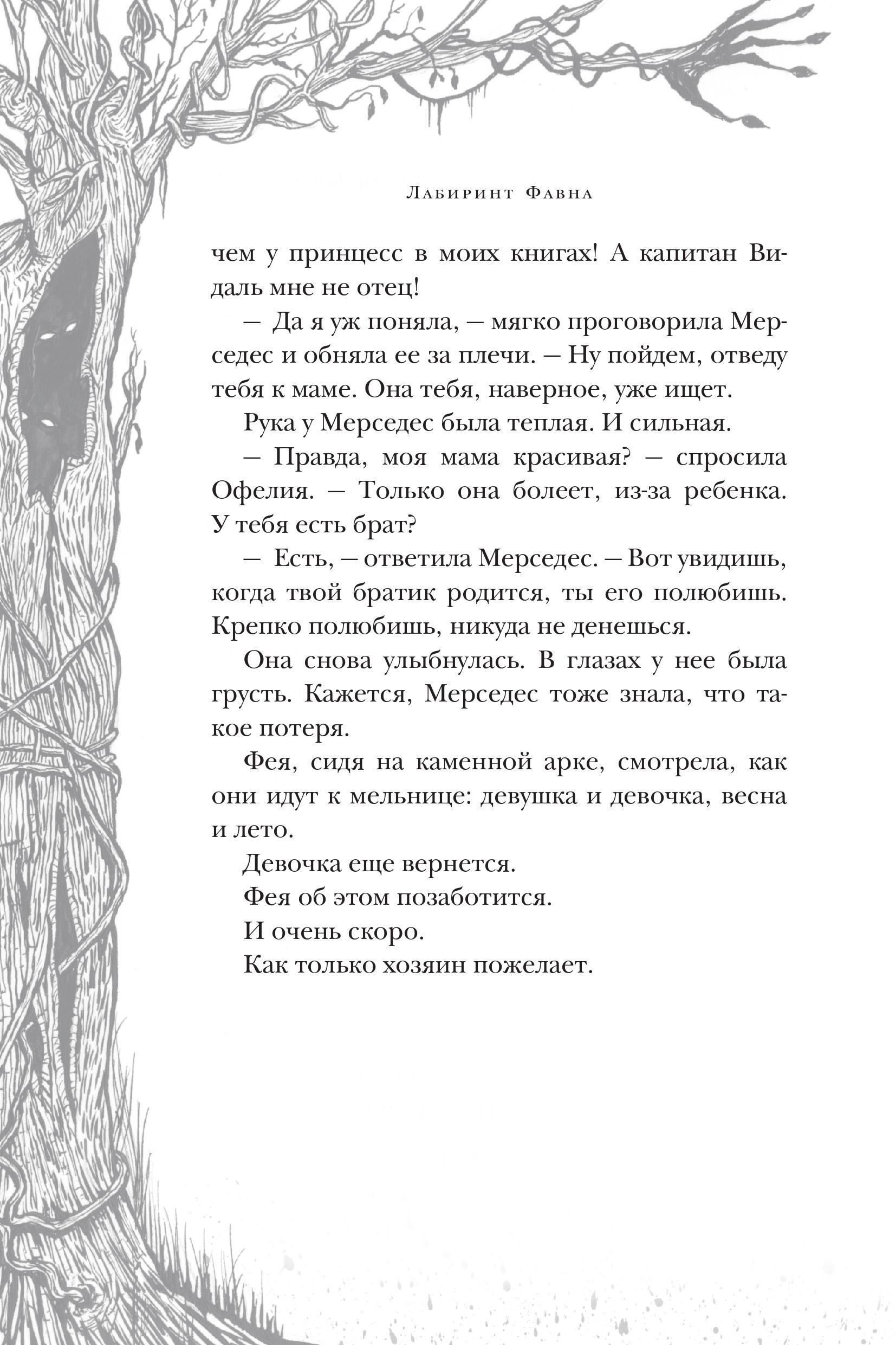 Мрачная сказка: отрывок из книги Гильермо Дель Торо и Корнелии Функе «Лабиринт Фавна» 18