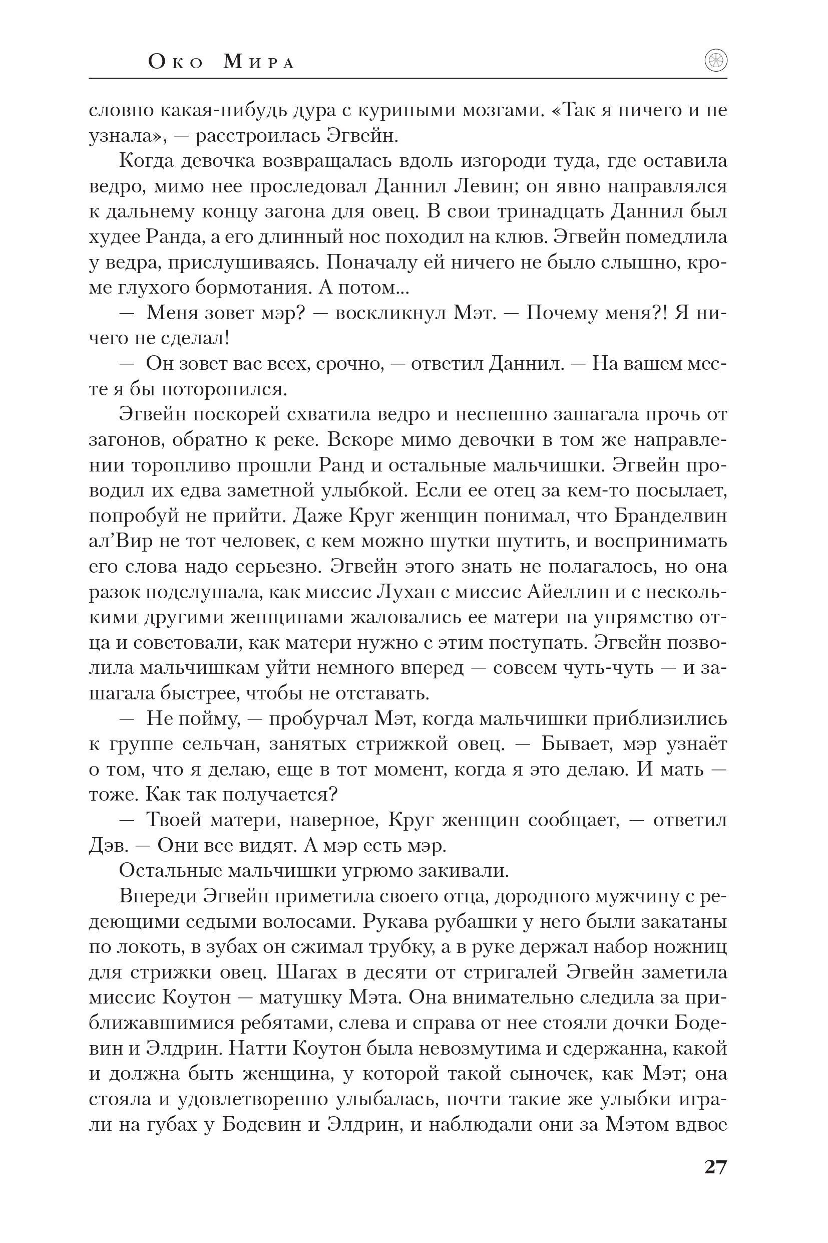 «Вороны»: отрывок изпереиздания романа «Око мира», первой части «Колеса времени» 24