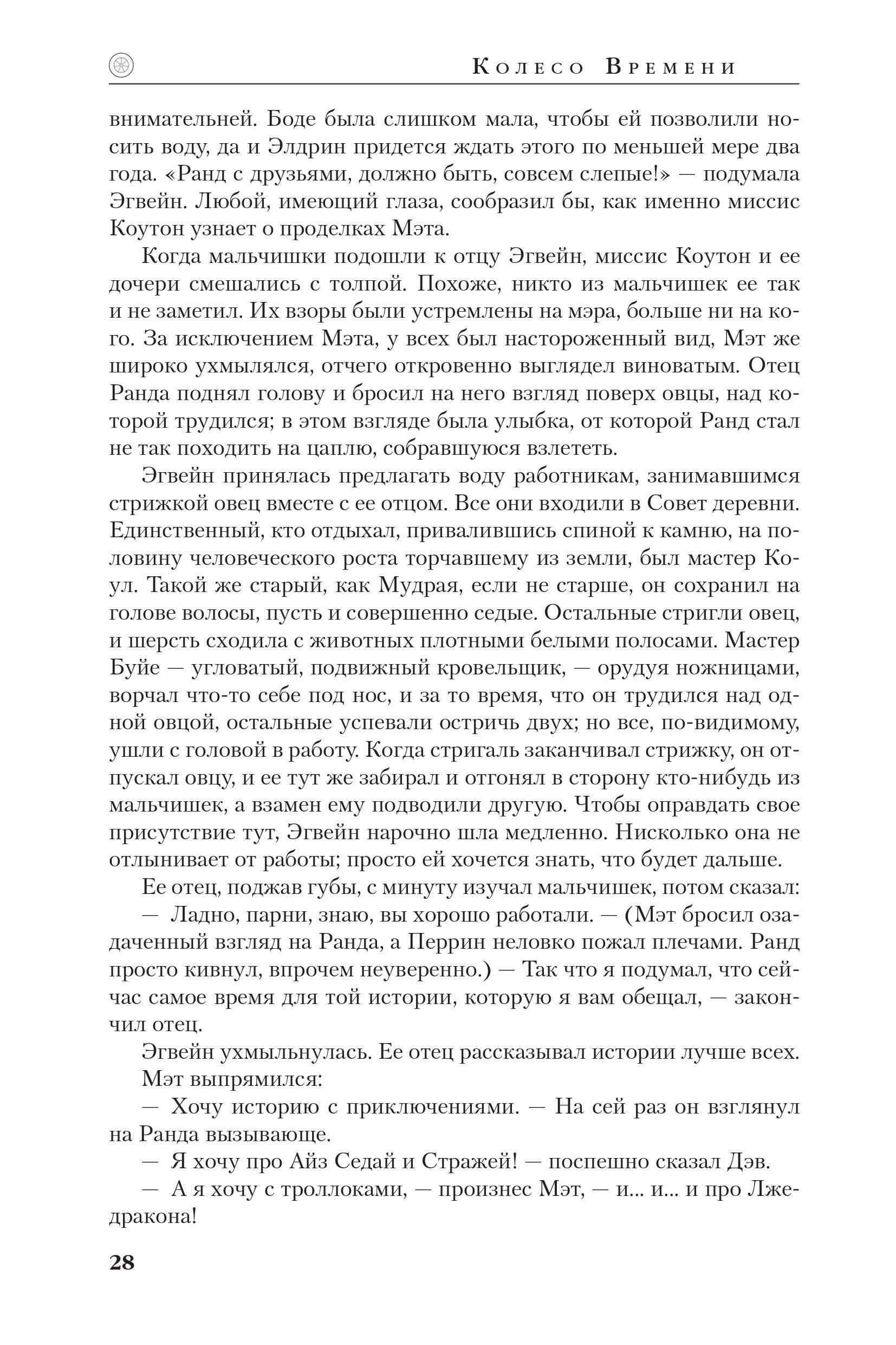 «Вороны»: отрывок изпереиздания романа «Око мира», первой части «Колеса времени» 25