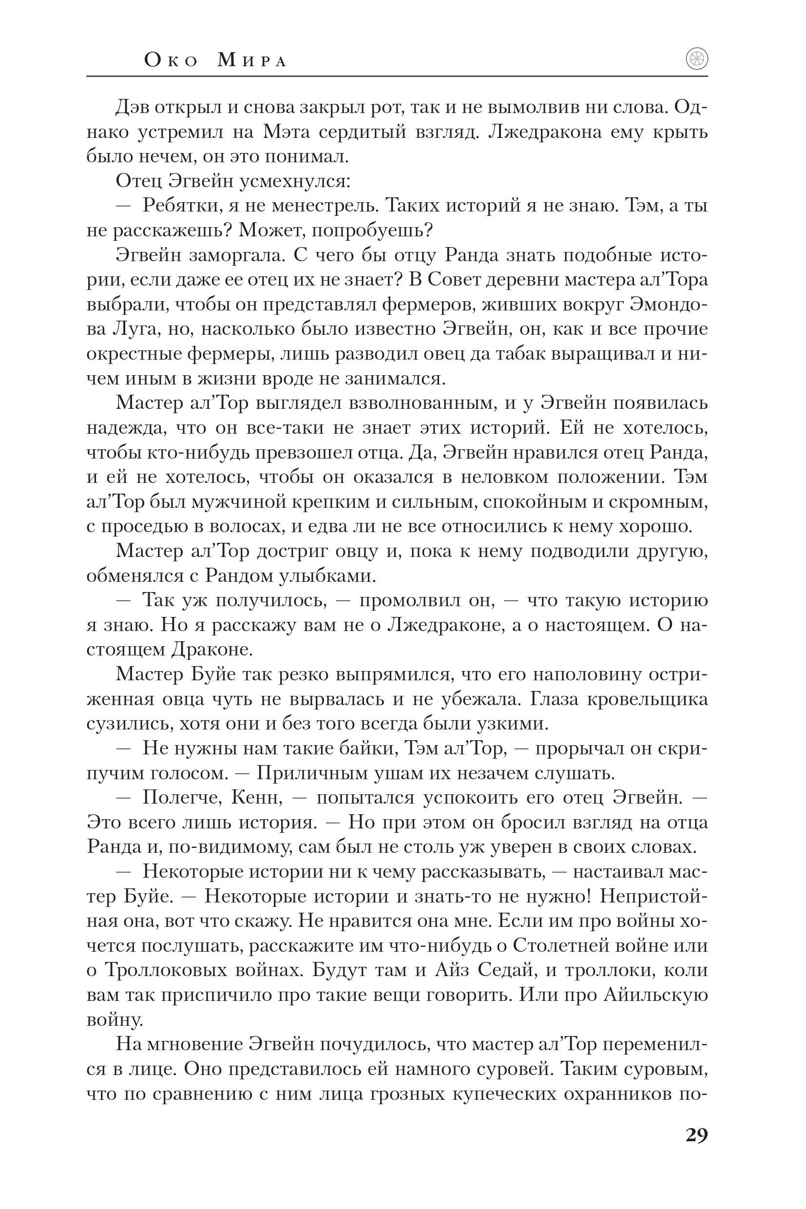 «Вороны»: отрывок изпереиздания романа «Око мира», первой части «Колеса времени» 26