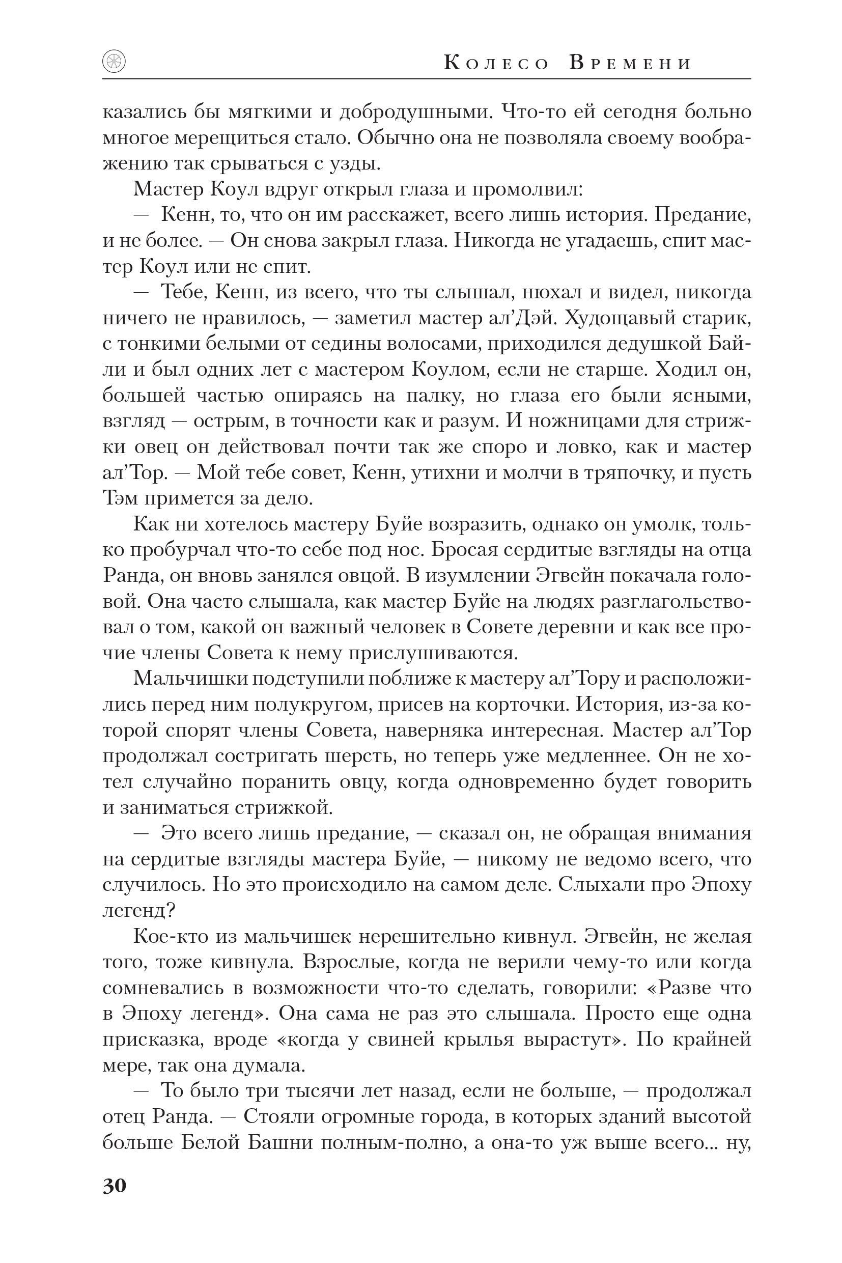 «Вороны»: отрывок изпереиздания романа «Око мира», первой части «Колеса времени» 27
