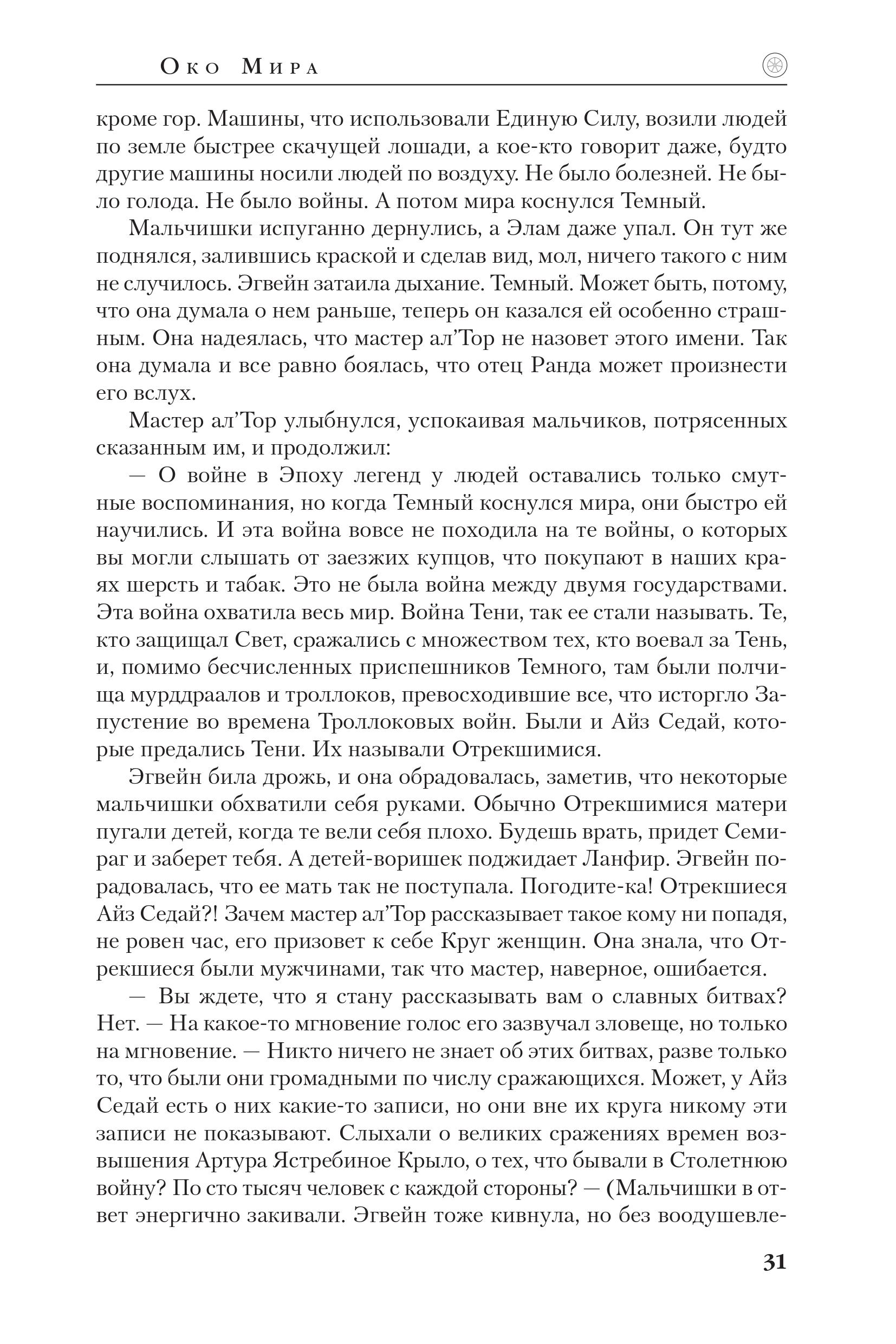 «Вороны»: отрывок изпереиздания романа «Око мира», первой части «Колеса времени» 28