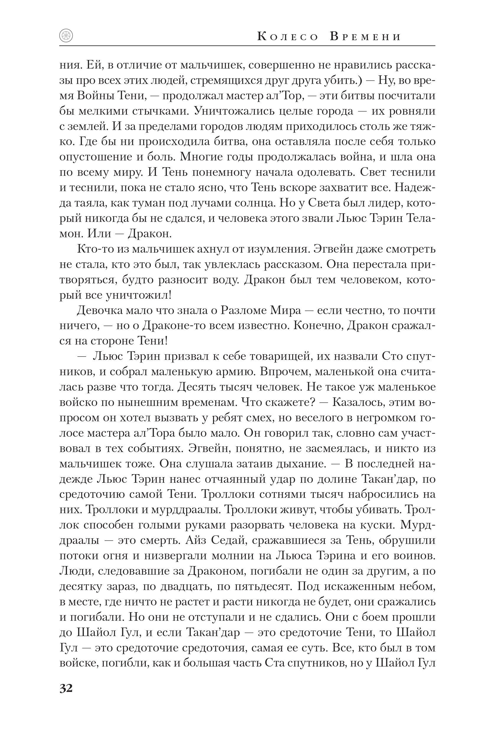 «Вороны»: отрывок изпереиздания романа «Око мира», первой части «Колеса времени» 29