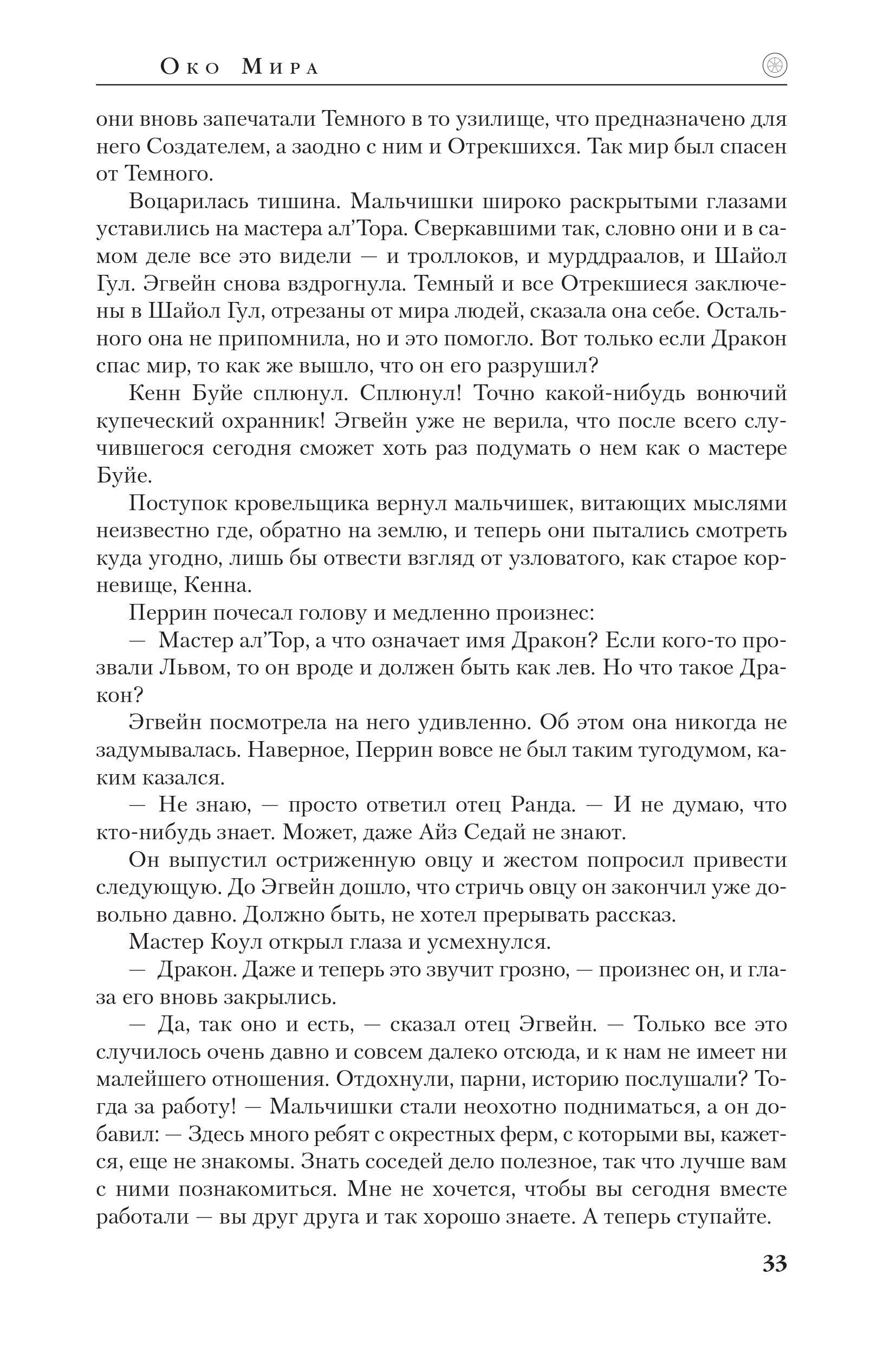 «Вороны»: отрывок изпереиздания романа «Око мира», первой части «Колеса времени» 30