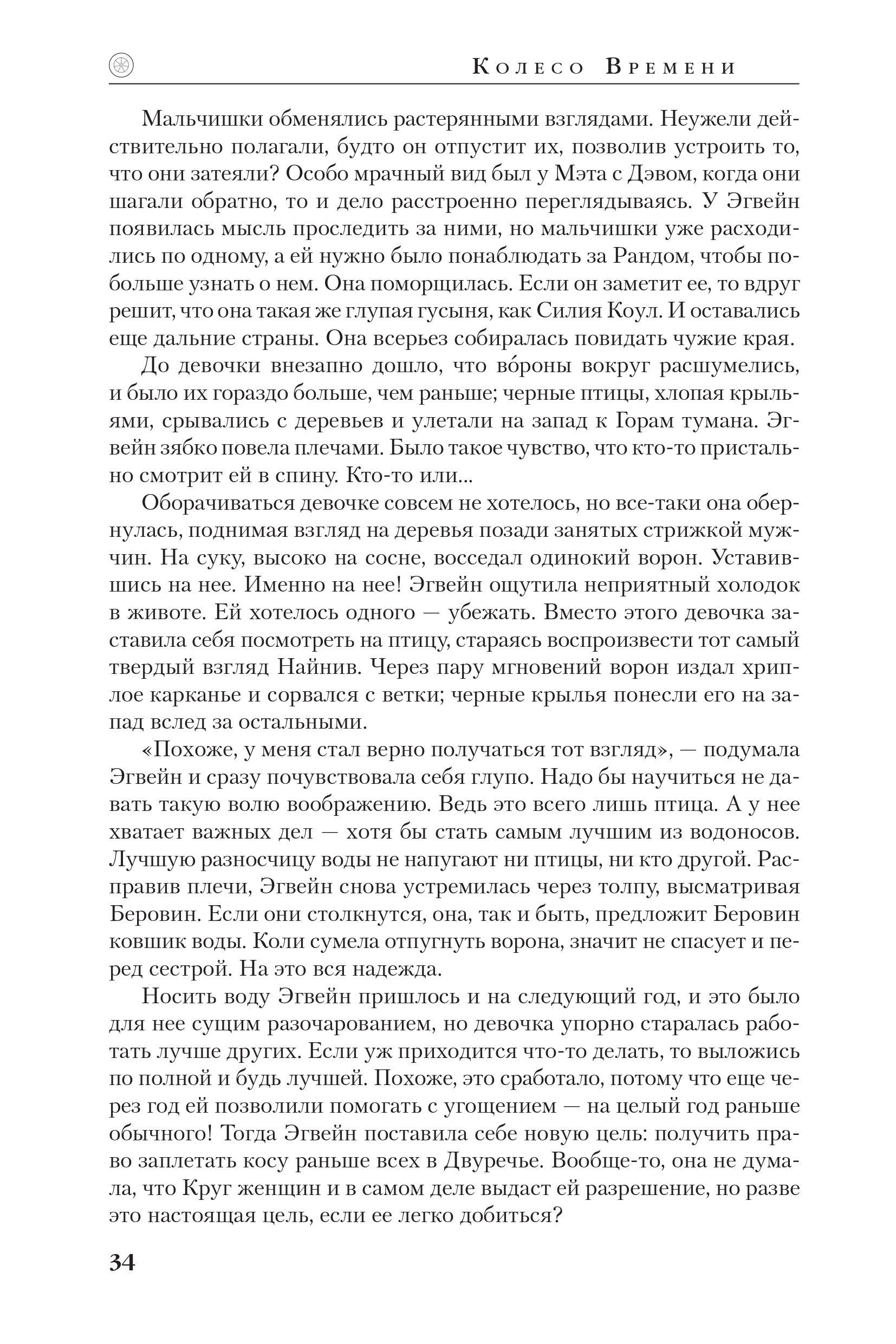 «Вороны»: отрывок изпереиздания романа «Око мира», первой части «Колеса времени» 31