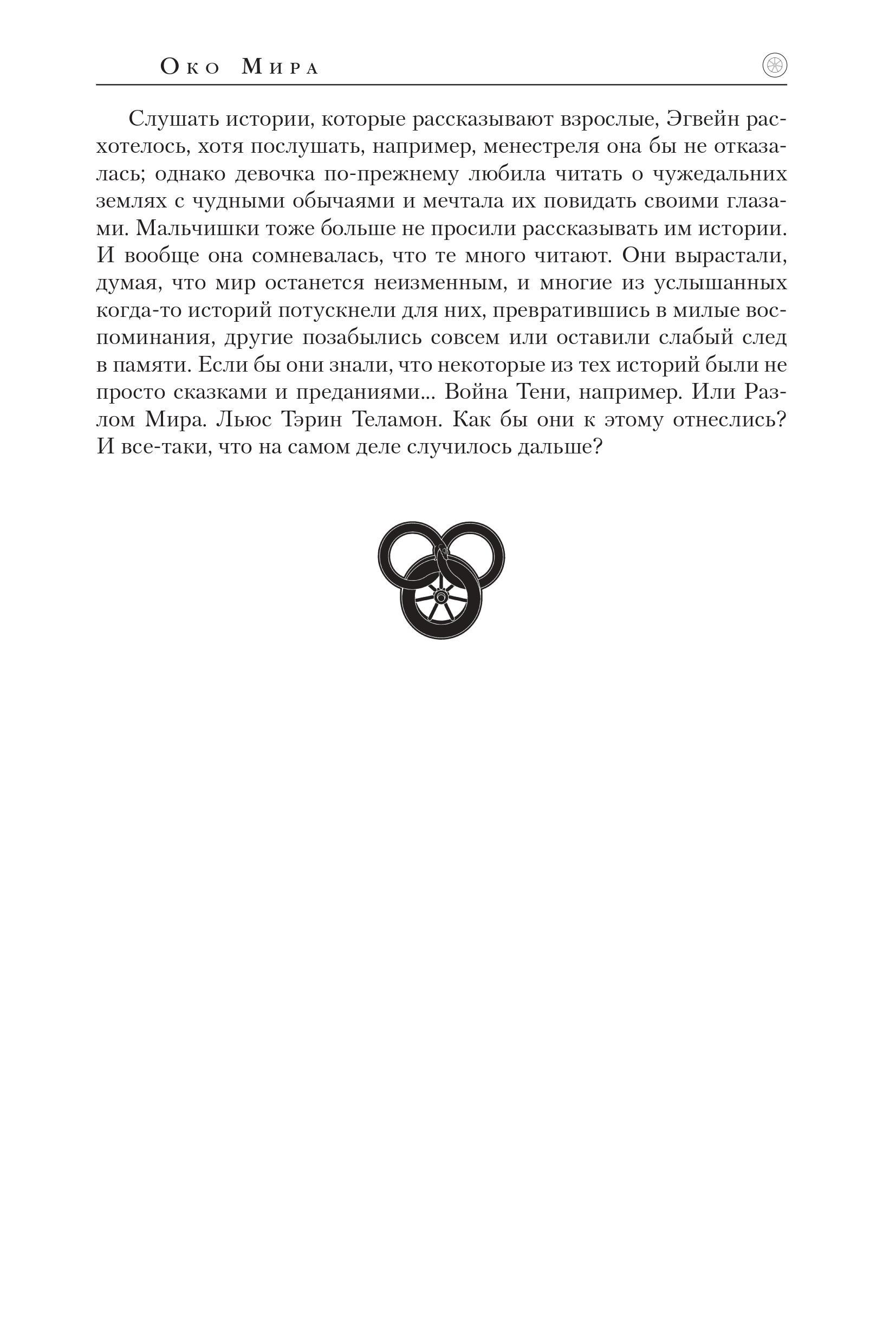 «Вороны»: отрывок изпереиздания романа «Око мира», первой части «Колеса времени» 32