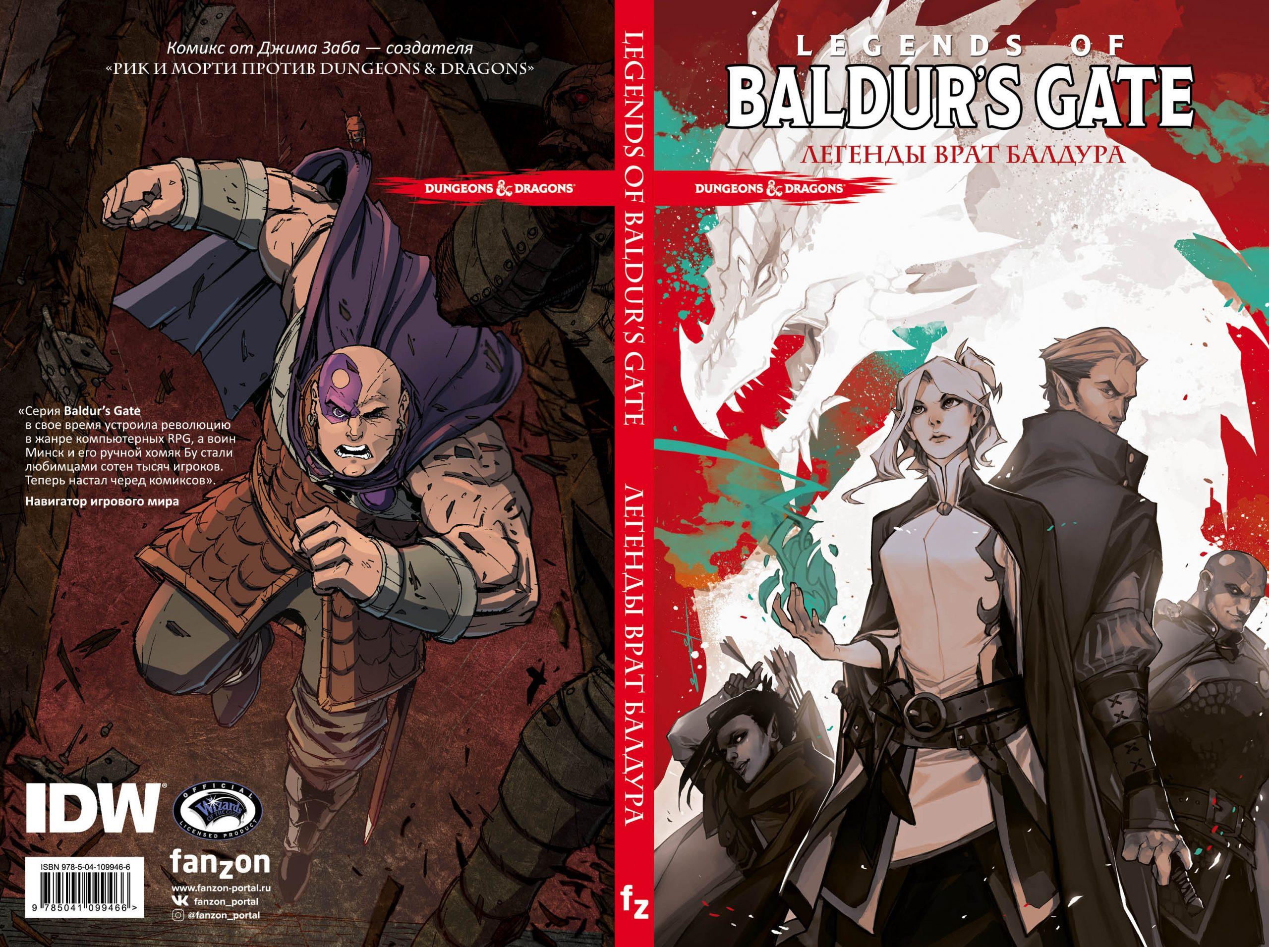 Что почитать: комикс поBaldur's Gate и адаптация «Марсианских хроник» Брэдбери 4