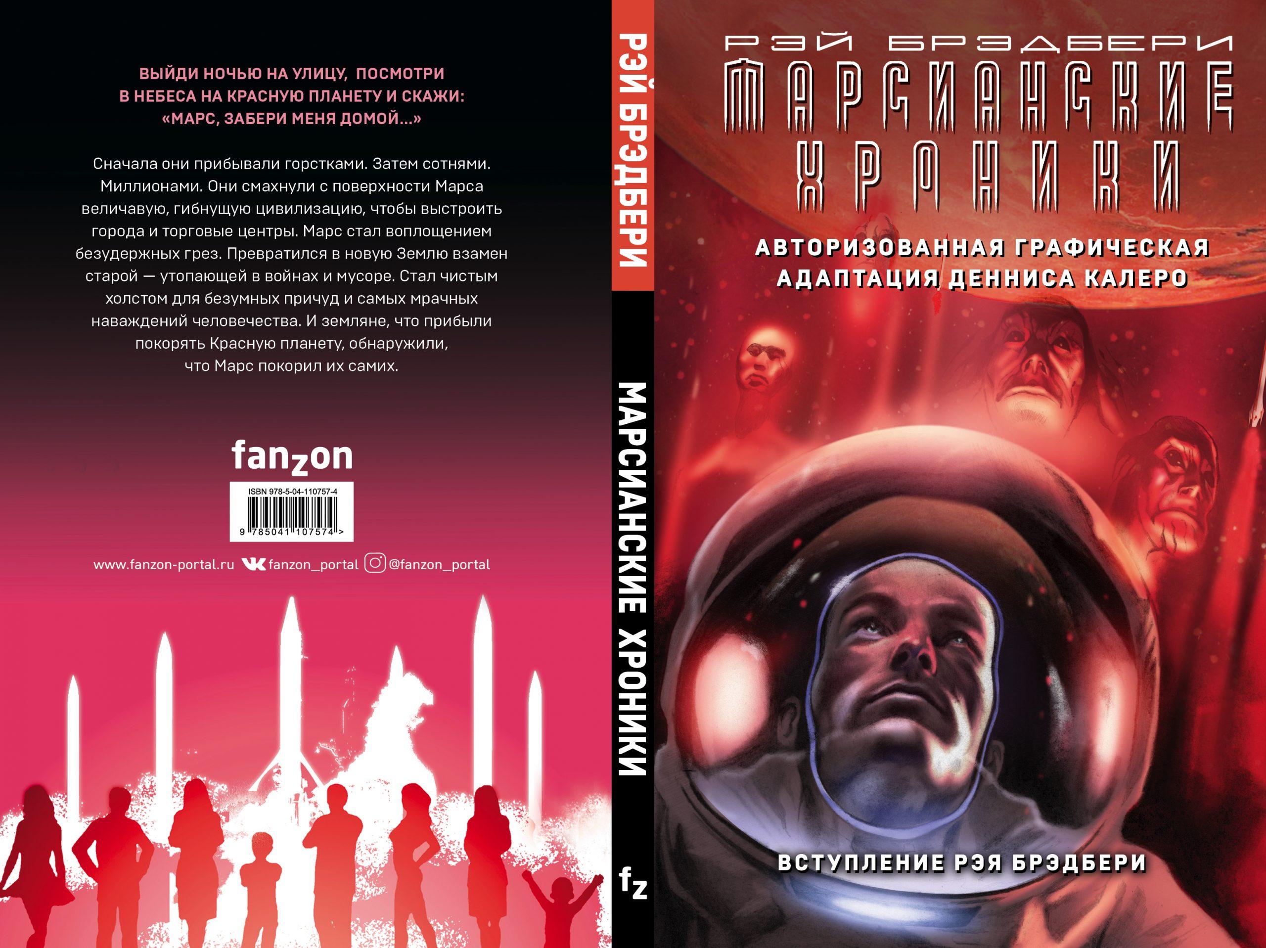 Что почитать: комикс поBaldur's Gate и адаптация «Марсианских хроник» Брэдбери 1