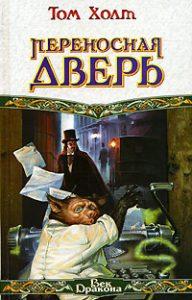 Кристоф Вальц и Гай Пирс присоединились кфэнтези-комедии The Portable Door 1