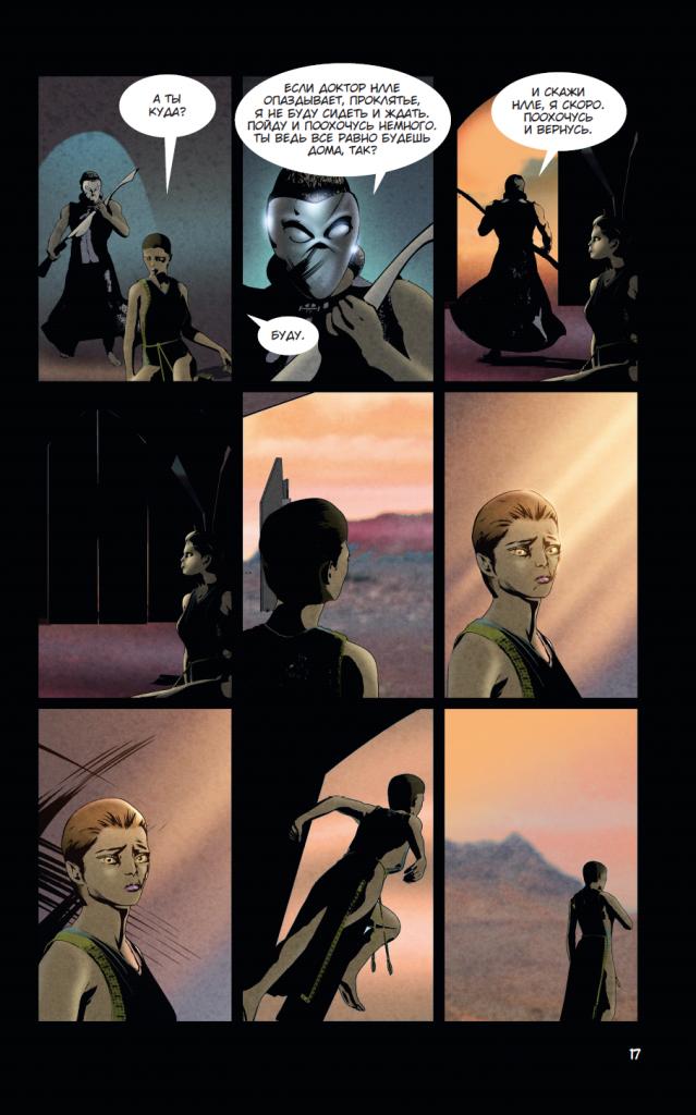 Что почитать: комикс поBaldur's Gate и адаптация «Марсианских хроник» Брэдбери 2