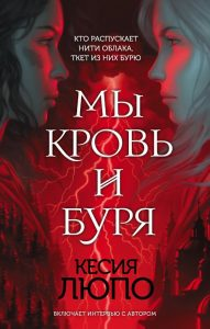 Что почитать из фантастики? Книжные новинки января-февраля 2020 16