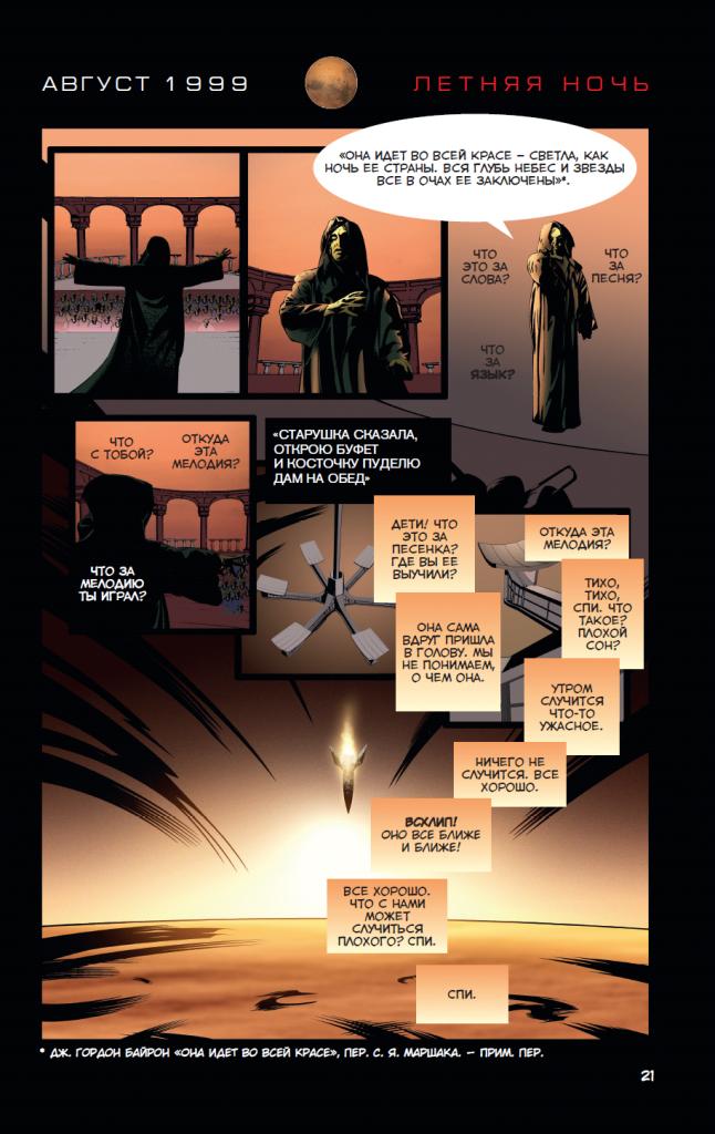 Что почитать: комикс поBaldur's Gate и адаптация «Марсианских хроник» Брэдбери 3