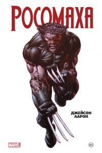 Главные комиксы февраля 2020: супергерои Marvel и DC