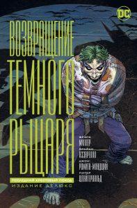Главные комиксы февраля 2020: супергерои Marvel и DC 2