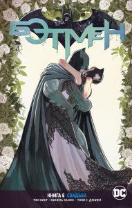 Главные комиксы февраля 2020: супергерои Marvel и DC 4