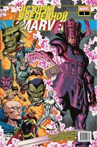 Главные комиксы февраля 2020: супергерои Marvel и DC 5
