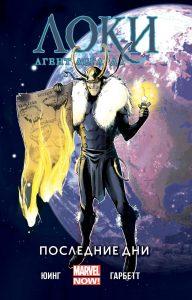 Главные комиксы февраля 2020: супергерои Marvel и DC 7
