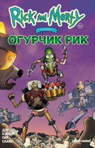 Комиксы по «Рику и Морти»: что читать, пока сериал не вернётся 3