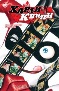 Главные комиксы февраля 2020: супергерои Marvel и DC 9