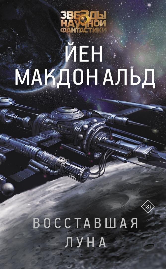 Что почитать из фантастики? Книжные новинки марта 2020 2