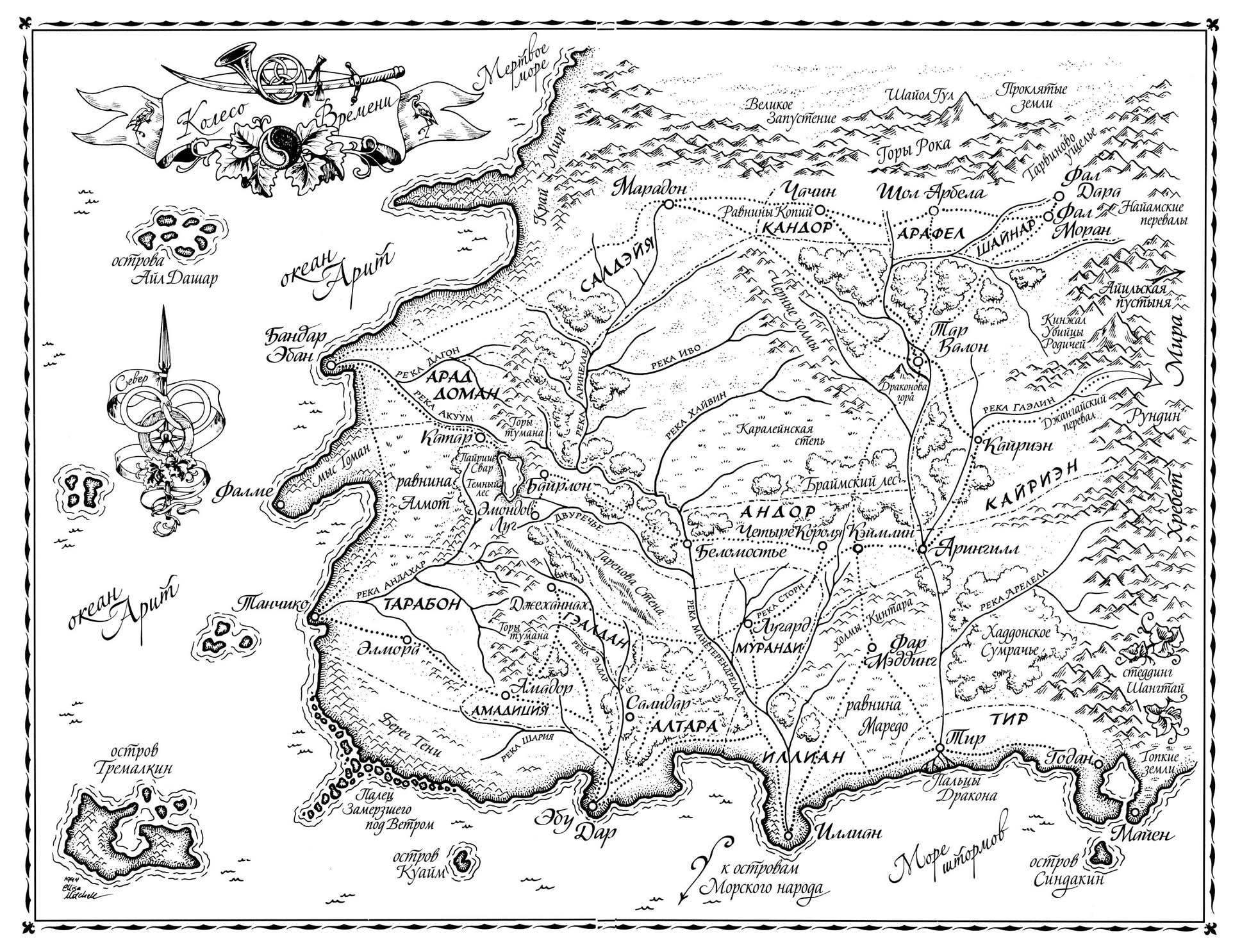 «Вороны»: отрывок изпереиздания романа «Око мира», первой части «Колеса времени» 2