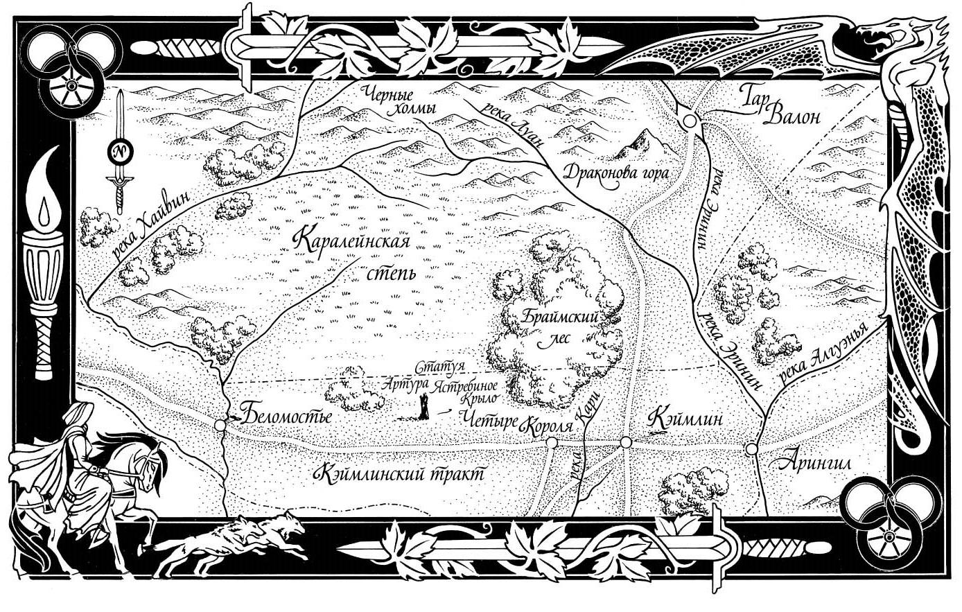 «Вороны»: отрывок изпереиздания романа «Око мира», первой части «Колеса времени» 4