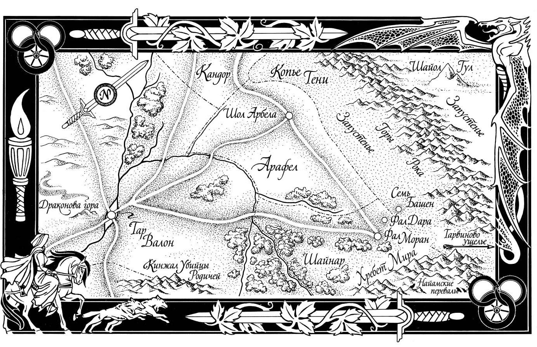 «Вороны»: отрывок изпереиздания романа «Око мира», первой части «Колеса времени» 5