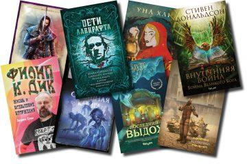 Что почитать из фантастики? Книжные новинки января-февраля 2020 20