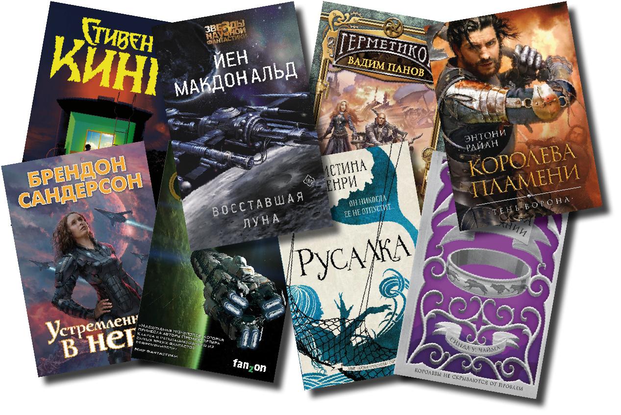 Что почитать из фантастики? Книжные новинки марта 2020 21