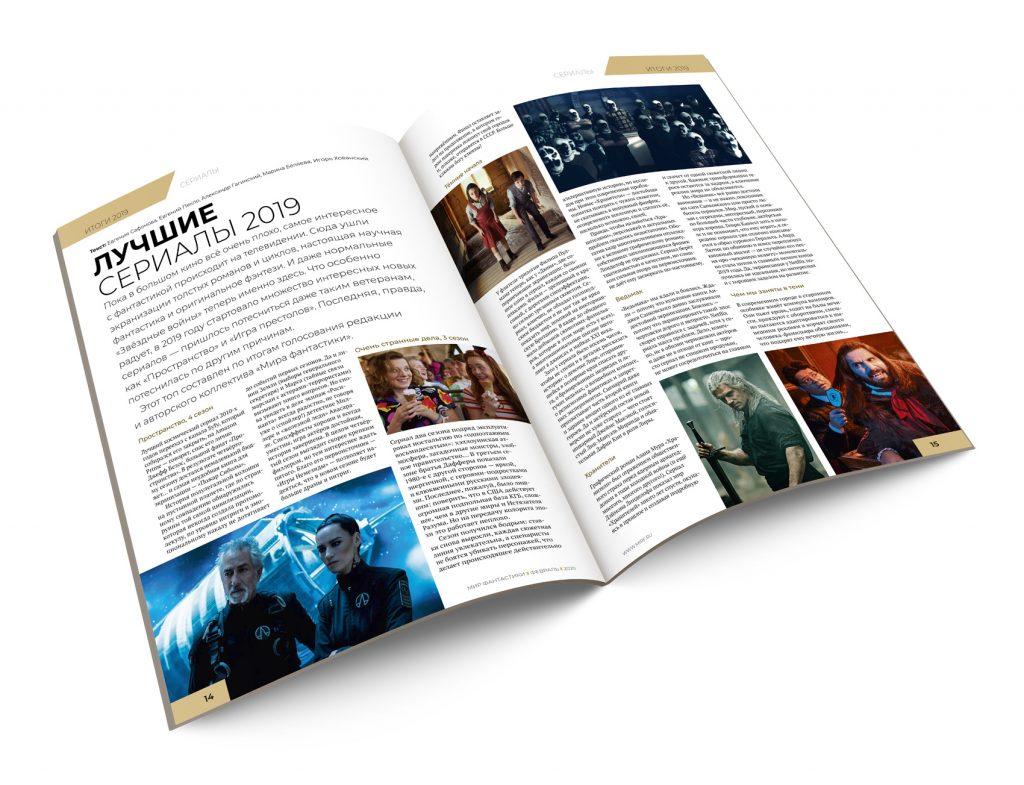 Мир фантастики №195 (февраль 2020) 7