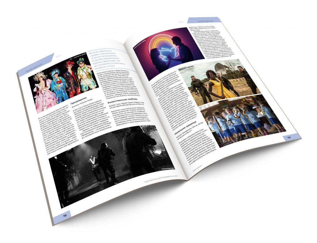 Мир фантастики №195 (февраль 2020) 5