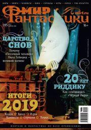 Мир фантастики №195 (февраль 2020)