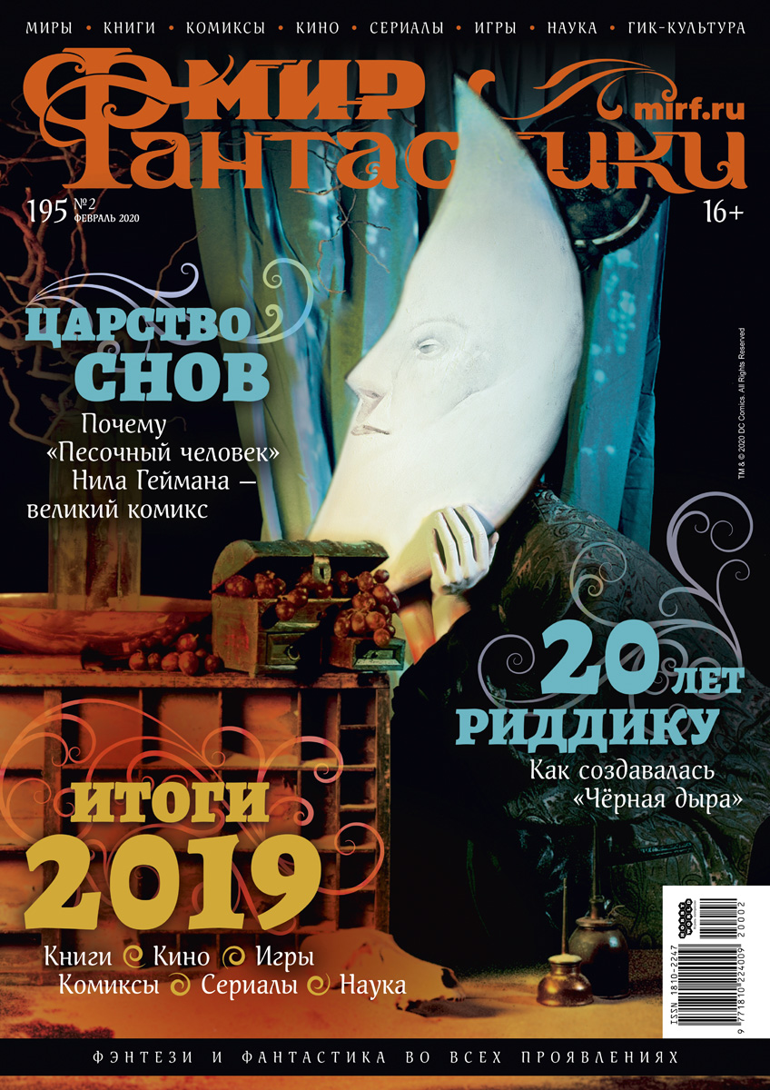 Мир фантастики №195 (февраль 2020) 1
