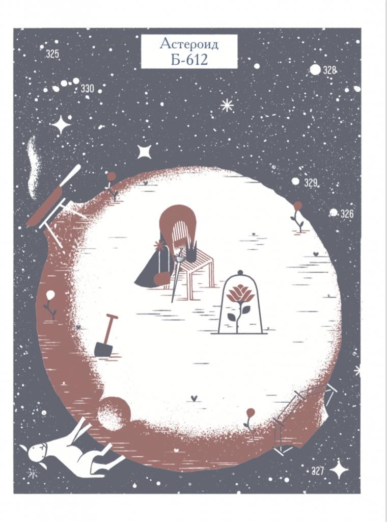 Что почитать с детьми: трогательная притча, атлас вымышленных миров и мистическая история о дружбе 7