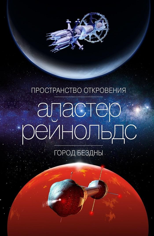Что почитать: «Устремлённая внебо» Сандерсона, второй том «Колеса времени» и омнибус Рейнольдса 3