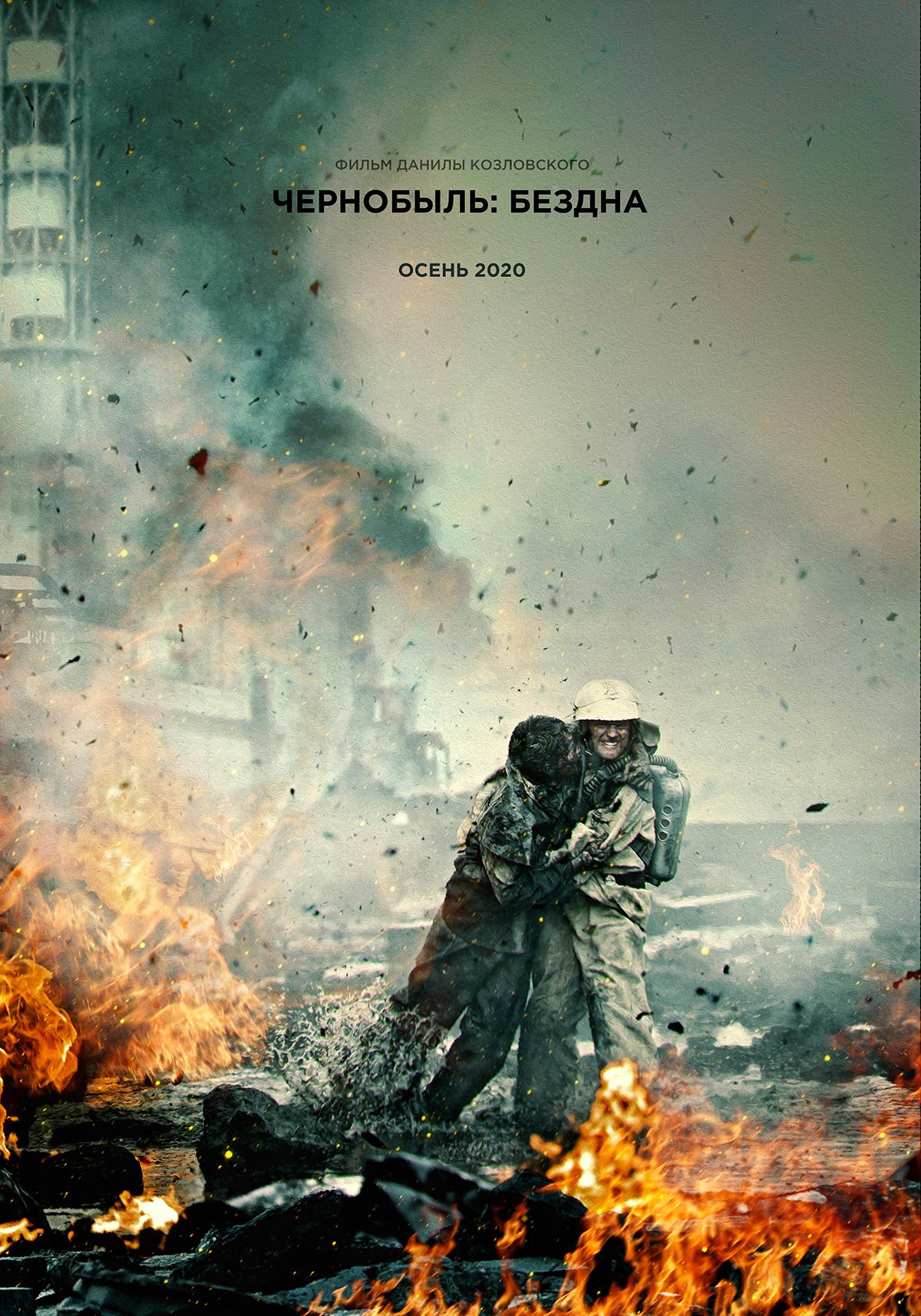 Первый трейлер «Чернобыля» отДанилы Козловского