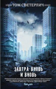 Что почитать из фантастики? Книжные новинки марта 2020 3