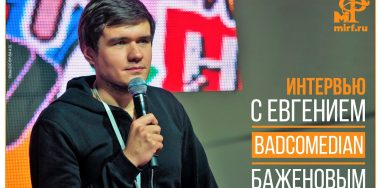Видео: интервью сЕвгением «BadComedian» Баженовым