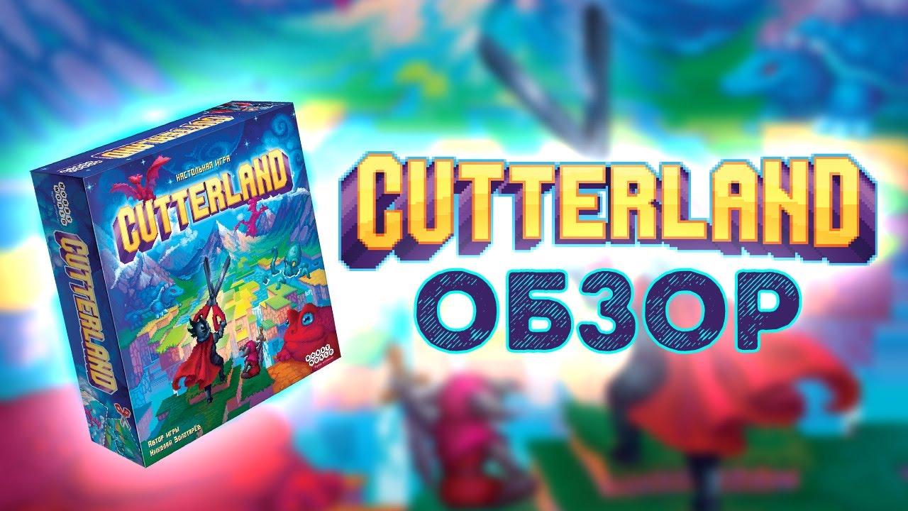 Видео: обзор настольной стратегической игры Cutterland